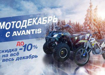 Мотодекабрь от Авантис — скидки до 10%